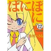 ぱにぽに12 初回限定特装版 (SEコミックスプレミアム)