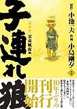 子連れ狼 5―愛蔵版 (キングシリーズ)