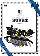 UNiTE. ONEMAN LIVE -U&U's あの日見た、奇跡の先に- 渋谷公会堂20140816 [DVD](在庫あり。)