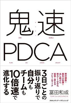 鬼速PDCAの書影