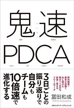 [冨田和成]の鬼速PDCA