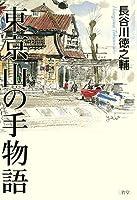 東京山の手物語