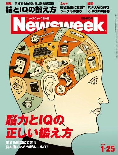 Newsweek (ニューズウィーク日本版) 2012年 1/25号 [雑誌]の詳細を見る