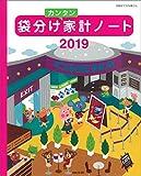 袋分けカンタン家計ノート2019 (別冊すてきな奥さん)