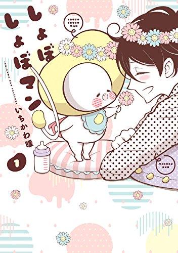 しょぼしょぼマン 1巻【デジタル版限定特典付き】 (デジタル版ガンガンコミックスONLINE)