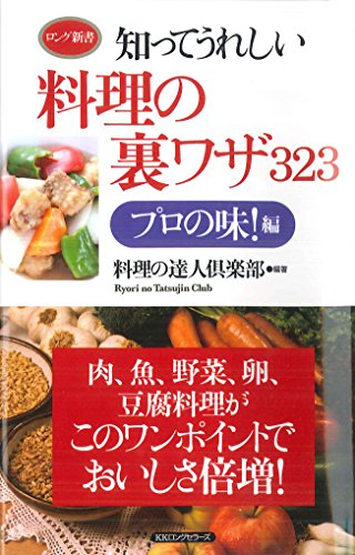 知ってうれしい料理の裏ワザ323プロの味! 編 (ロング新書)