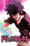 ドリィ キルキル(9) (マンガボックスコミックス)