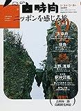 自由時間 ニッポンを感じる旅: 上野の喫茶店から、仙厓の宝満山まで (マガジンハウスムック)