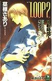 LOOP2 回転時間―「桃色四月少年」パラレル・ストーリー (花丸ノベルズ)
