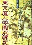 東京魔人学園双縲変―双龍変〈巻の6〉 (プレリュード文庫)