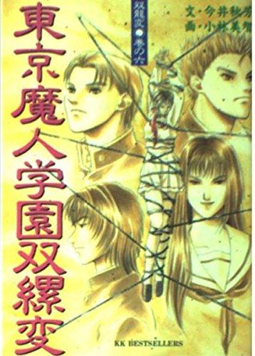 東京魔人学園双縲変―双龍変〈巻の6〉 (プレリュード文庫)の詳細を見る