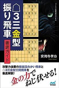 △3三金型振り飛車 徹底ガイド (マイナビ将棋BOOKS)