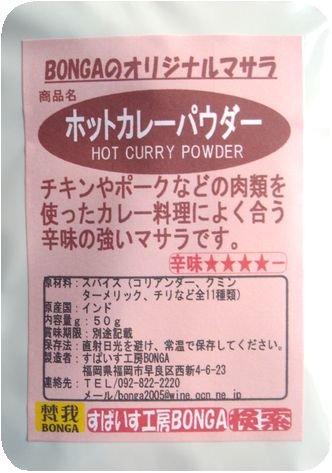 「ホットカレーパウダー」(BONGAオリジナル・50g)使いやすいご家庭サイズ。ちょっと辛めのカレーパウダー。送料無料でポスト投函!!