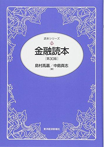 金融読本(第30版) (読本シリーズ)の詳細を見る
