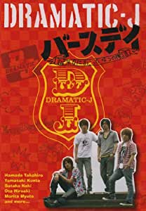 DRAMATIC-J4「バースデイ」~誕生日におこった4つの物語 [DVD]