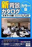 新背景カタログカラー版3 オフィス編