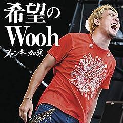 希望のWooh♪ファンキー加藤のCDジャケット