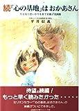 「心の基地」はおかあさん―やる気と思いやりを育てる親子実例集 (続) (企画室の子育てシリーズ 38)