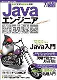 Javaエンジニア養成読本 [現場で役立つ最新知識、満載!] (Software Design plus)