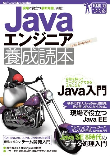 Javaエンジニア養成読本 [現場で役立つ最新知識、満載!] (Software Design plus)の詳細を見る