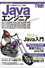 Javaエンジニア養成読本 [現場で役立つ最新知識、満載!] (Software Design plus) 大型本