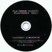 アニメ「暗殺教室」ラジオの時間 アニメイト特典CD 特別編 2