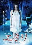 エミリ [DVD]