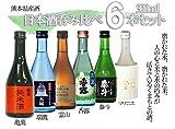 がまだす熊本!熊本県産酒 飲み比べセット 300ml×6本