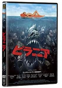 ピラニア [DVD]