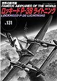 ロッキード P-38 ライトニング (世界の傑作機 No.131) 画像