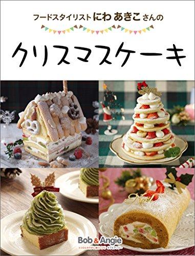 フードスタイリストにわあきこさんのクリスマスケーキ (ボブとアンジーebook)