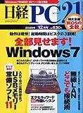 日経 PC 21 (ピーシーニジュウイチ) 2009年 12月号 [雑誌]