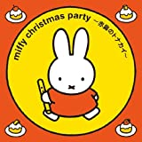 みんなでうたおう!ミッフィー クリスマス・パーティー~赤鼻のトナカイ~