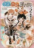 アメとハレの風の旅 2 (リュウコミックス)
