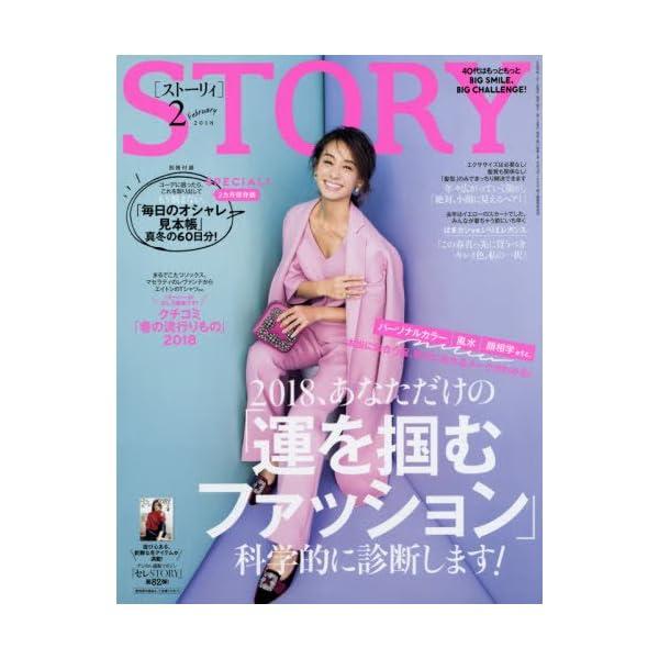 STORY(ストーリィ) 2018年 02 月号...の商品画像