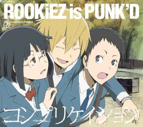 ROOKiEZ is PUNK'D【コンプリケイション】歌詞を解釈!ヘタクソでもいい…もがき輝こう♪の画像