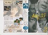 Age35 恋しくて 第3巻 [VHS]