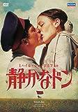 静かなドン ミハイル・ショーロホフ原作[DVD]