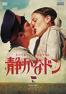 静かなドン ミハイル・ショーロホフ原作 [DVD]