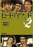 ヒートアイランド(2) (マンサンコミックス)