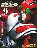 仮面ライダー 昭和 vol.9 仮面ライダーZX (平成ライダーシリーズMOOK)