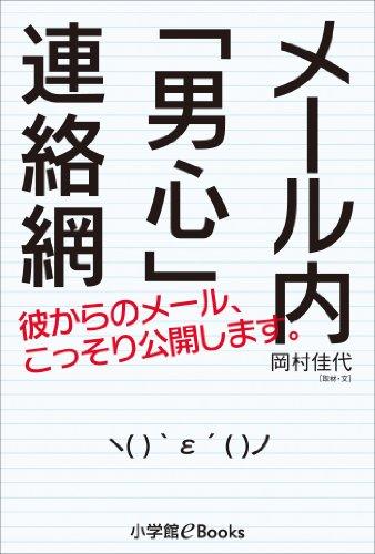 絵文字メール