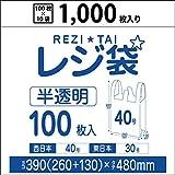 レジ袋40号(30号)【半透明】【1000枚入り】【厚いタイプ】 0.017mm厚 【Bedwin Mart】