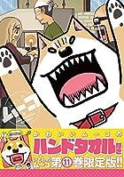 いとしのムーコハンドタオル付き限定版 第11巻