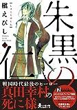 朱黒の仁  壱 (Nemuki+コミックス) 画像