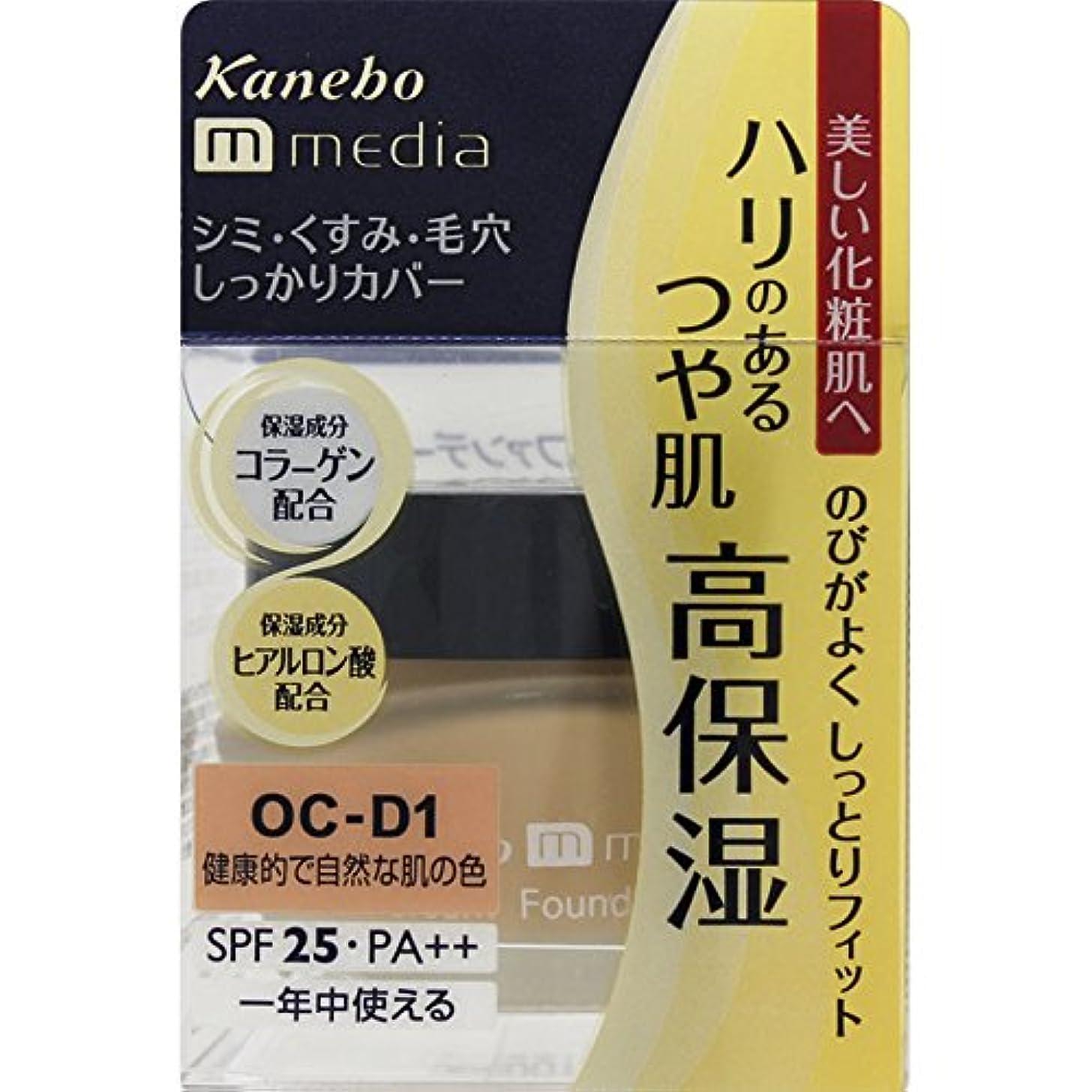 垂直パスポート刃カネボウ化粧品 メディア クリームファンデーション 健康的で自然な肌の色 OC-D1