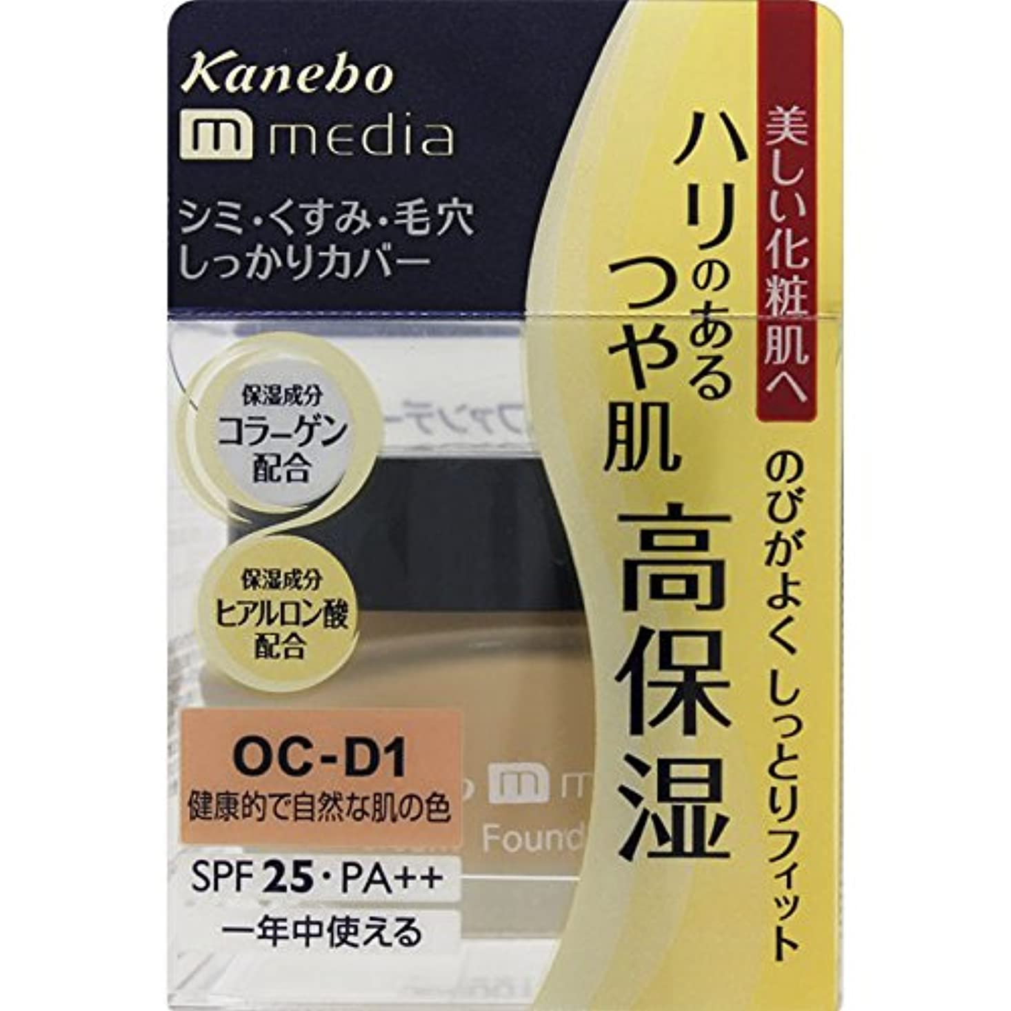 支給専門化する農夫カネボウ化粧品 メディア クリームファンデーション 健康的で自然な肌の色 OC-D1