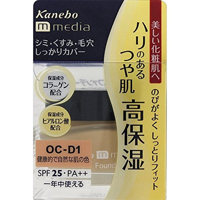 愛撫アルコール違反するカネボウ化粧品 メディア クリームファンデーション 健康的で自然な肌の色 OC-D1