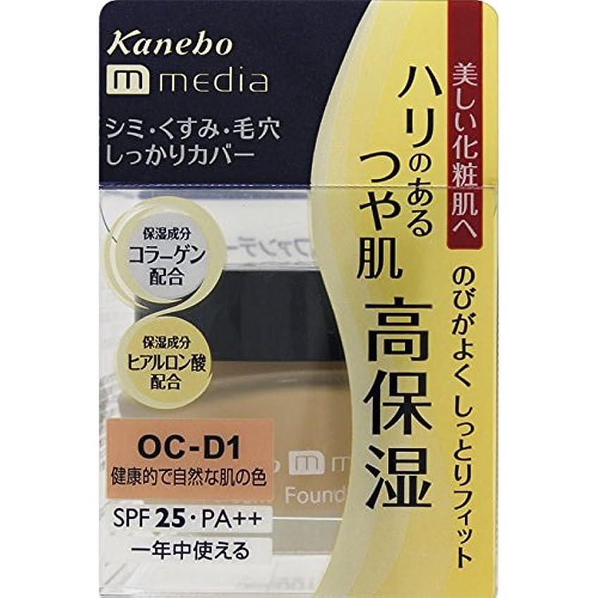 ペニー寝てる世辞カネボウ化粧品 メディア クリームファンデーション 健康的で自然な肌の色 OC-D1