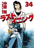 ラストイニング 34―私立彩珠学院高校野球部の逆襲 (ビッグコミックス)